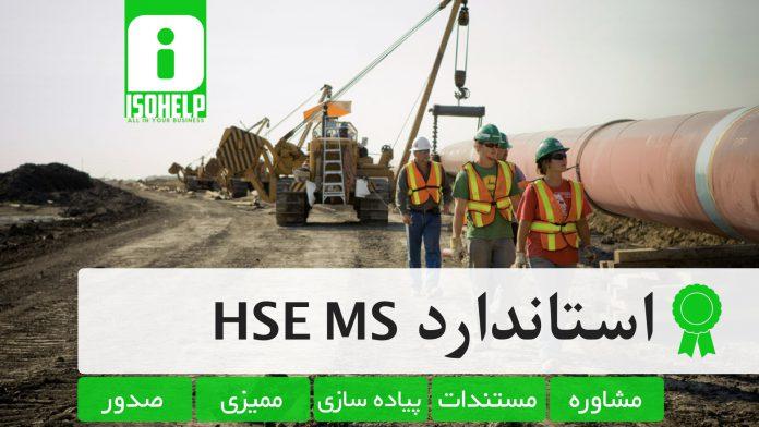 اخذ ایزو HSE MS – صدور ایزو HSE MS – شرکت ایزو HSE MS – گواهینامه ایزو HSE MS – ممیزی ایزو HSE MS – مستندات ایزو HSE MS – ایزو HSE MS در مناقصه