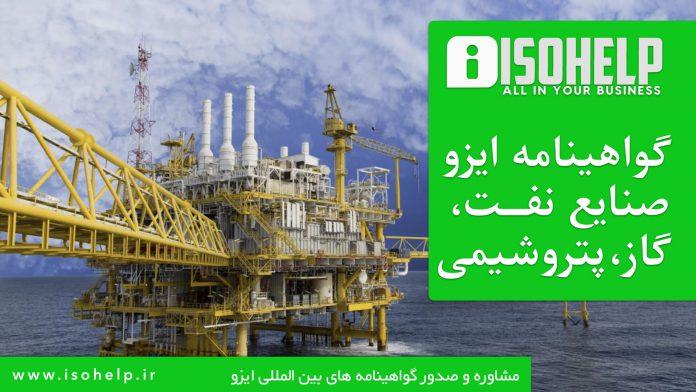 اخذ گواهینامه ایزو صنایع نفت و گاز، ISO/TS 29001