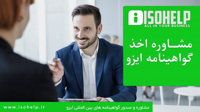 دریافت ایزو | اخذ گواهینامه ایزو | مشاوره تخصصی گواهینامه ایزو | شرکت های معتبر صادرکننده ایزو | سامانه مشاوره آنلاین استاندارد ایزو در ایران |